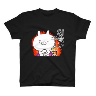 利食い千人力縦書きver T-shirts