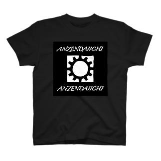 安全第一② T-shirts