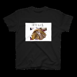 pinata117の食べ物しりーず T-shirts