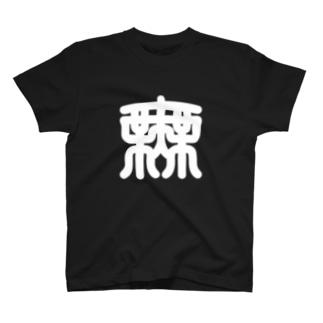 無 篆刻ver. T-shirts