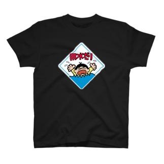 用水だ! 新絵柄ver. T-Shirt