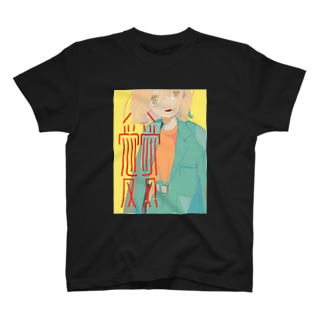 愛を教えて T-shirts