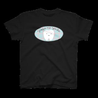nyanderful timeのよいこのよいは T-shirts