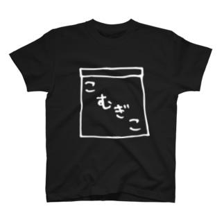 こむぎこ(白線) T-shirts