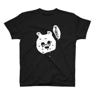 死のう T-shirts
