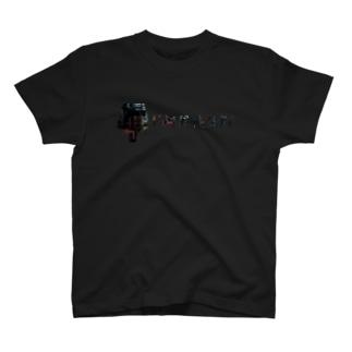 不純異性交遊 T-shirts