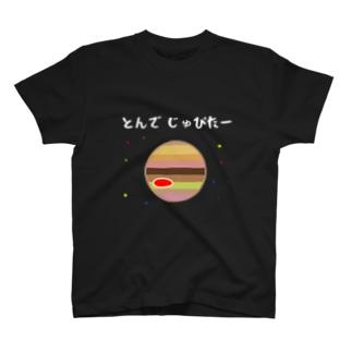 とんで じゅぴたー T-shirts