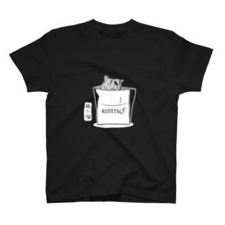 袋の猫_白ヌキVer. T-shirts