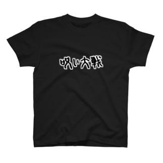 呪い大戦白抜き T-shirts