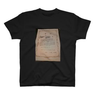 バトルで優勝したよTシャツ T-shirts
