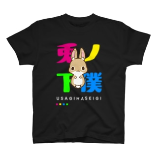うさぎの下僕~焼きたてパンバージョン~ T-shirts