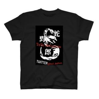蛇野朗オリジナルグッズ T-shirts