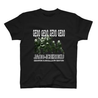 蛇王一族 T-shirts
