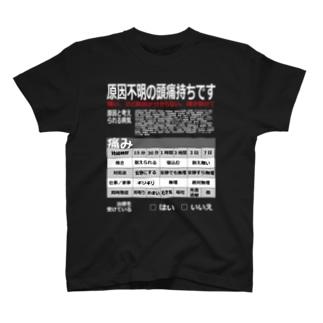 原因不明の頭痛持ち・ダークカラー T-shirts