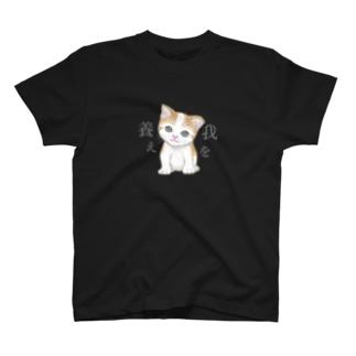 我を養え T-shirts