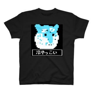 冷やっこいタイガー T-shirts