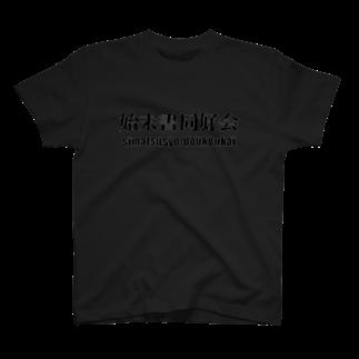 tomo-miseのmoji 始末書同好会(Tシャツ) T-shirts