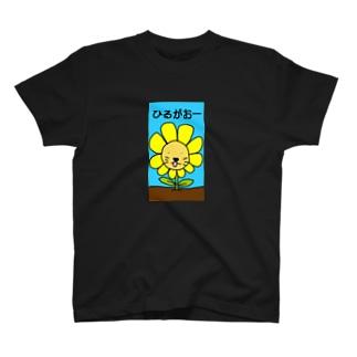 ひるがおー T-shirts
