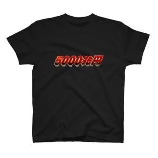 5000兆円 T-shirts