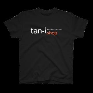tan-i.shopのtan-i.shop (白抜き) Tシャツ