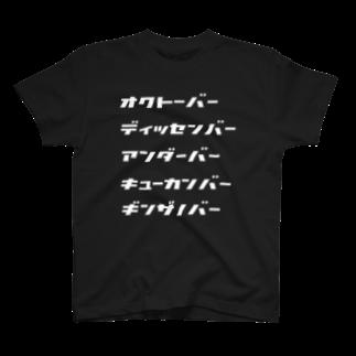 ワイのモノクロZT(バー) T-shirts
