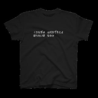 gashaのはだかでたいほ T-shirts