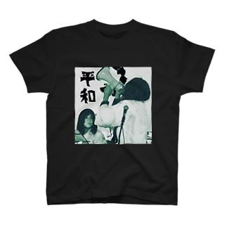平和 T-shirts