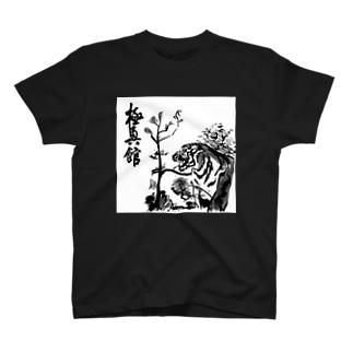 極真館 虎柄 T-shirts