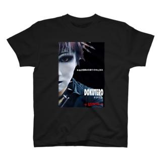 ドクテロイチロウJO◆ERパクリ T-shirts