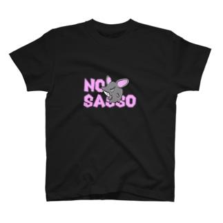 プロパガンダネズミ T-Shirt