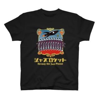 ジャズロケット1号 T-shirts