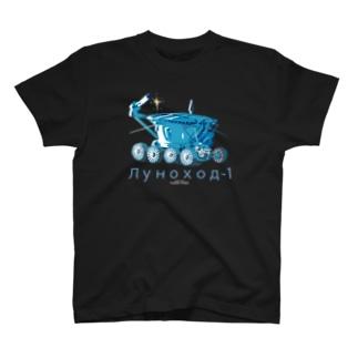 ルノホート1号 T-Shirt