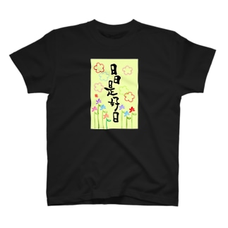 日日是好日 T-Shirt