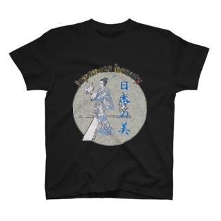 日本の美_三味線 T-shirts