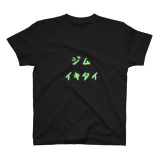 ジムイキタイ T-shirts