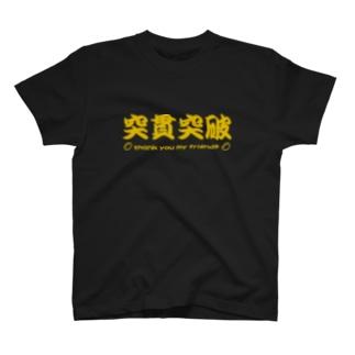 ラグビー部屋「突貫突破g」 T-shirts