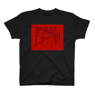 隷華の赤紙 T-shirts
