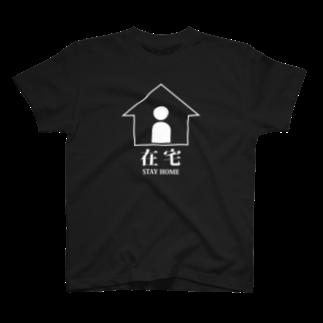 たいなカメラの「在宅」-STAY HOME- Tシャツ T-shirts