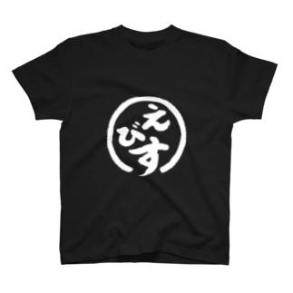 【公式】炭火焼肉えびす(ブラック) T-shirts