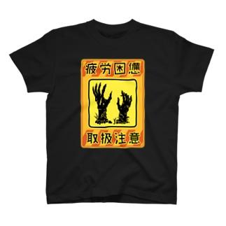 疲労困憊 Tシャツ T-Shirt