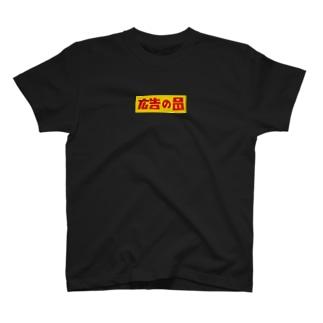 広告の品 T-shirts