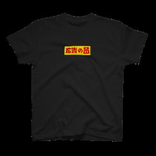 ITANJIの広告の品 Tシャツ