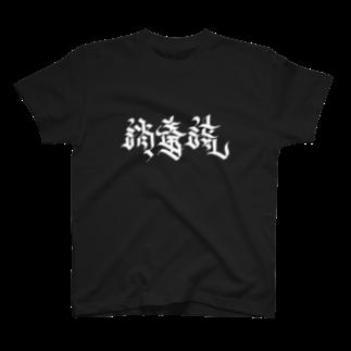 フレヱム男の消毒済Tシャツ T-shirts