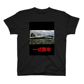 一式陸攻 T-shirts