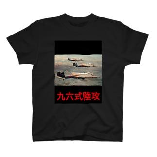 九六式陸攻 T-shirts