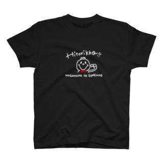 みきのすけのひとりっこ T-shirts