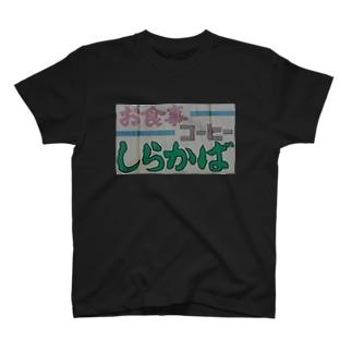 しらかば T-shirts