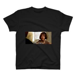 私が欲しいのは愛か死よ T-shirts