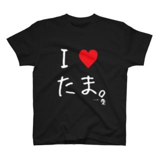 I♥たま。(白字) T-shirts