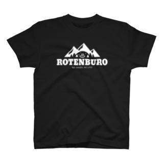 ブーさんとキリンの生活のROTENBURO T-Shirt